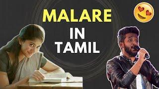 Malare -Premam (Tamil Version) | Rajaganapathy width=