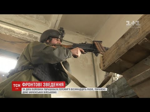 Двоє українських військових отримали поранення за минулу добу
