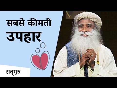 सबसे कीमती उपहार | Most Precious Gift | Sadhguru Hindi