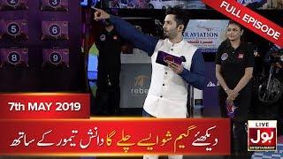 Game Show Aisay Chalay Ga with Danish Taimoor | 7th May 2019 | BOL Entertainment