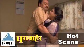 Hot Scene | Ghara Baher - Marathi Movie | Sonali Kulkarni, Sachin Khedekar