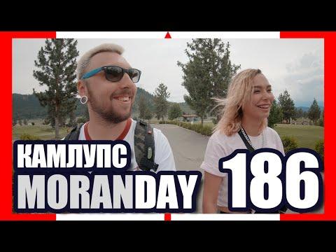🇨🇦 Moran Day 186 — Камлупс (дикий запад Канады)