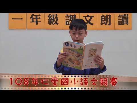 108年一年級課文朗讀比賽 - YouTube