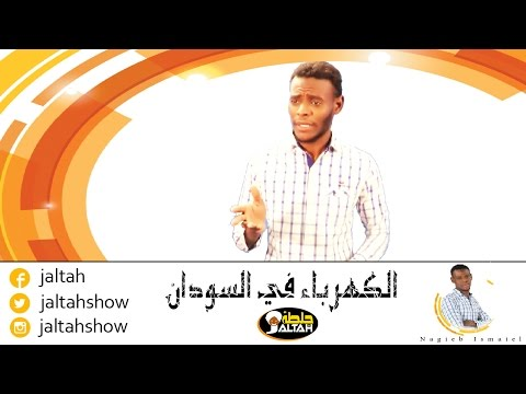 #برنامج_جلطة - الكهرباء في السودان