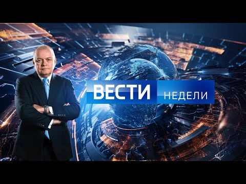Вести недели с Дмитрием Киселевым(HD) от 05.07.20