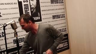 Андрей Лукьяненко поёт в гостях на ст. IMPERIA S.S.C. Живой звук live 2015