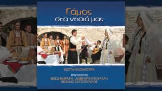 Δήμητρα Ντουραλη - Σε όσους γάμους και αν πήγα - Official Audio Release