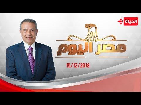 مصر اليوم - توفيق عكاشة | 15 ديسمبر 2018 - الحلقة الكاملة