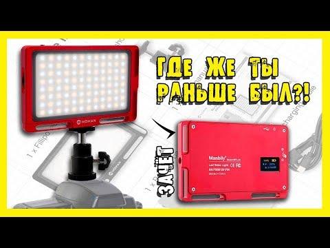 ✔️Отличный накамерный видеосвет по доступной цене! photo
