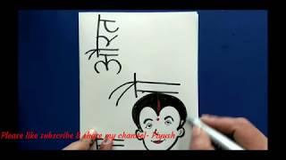 How to draw Hindi varnmala ,हिंदी वर्णमाला ,औ से औरत ,औरत का चित्र , aurat ka chitra