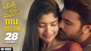 Padi Padi Leche Manasu Title Video Song | Sharwanand, Sai Pallavi | Vishal Chandrasekhar