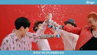 노브레인 〈해운대 마셔봐〉 MV