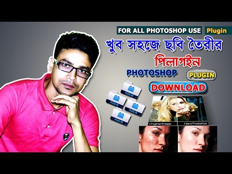 Download thumbnail for Best Photoshop Plugins | How To Using Photo