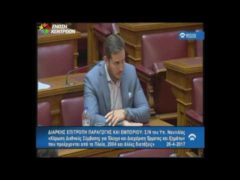 Μ. Γεωργιάδης / Επιτροπή Παραγωγής και Εμπορίου / 26-04-2017