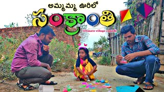 అమ్మమ్మ ఊరిలో సంక్రాంతి | Village Sankranthi| My village comedy | Village Inside |