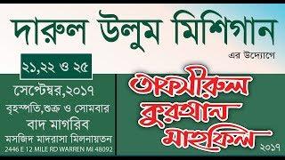 Live   Allama Jubair Ahmed Ansari