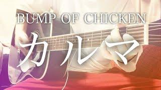 【フル歌詞】カルマ / BUMP OF CHICKEN【弾き語りコード】