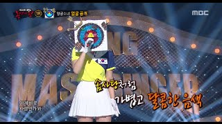 [King of masked singer] 복면가왕 - 'Archery girl at the 10 points out of 10' Identity 20160807