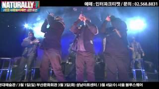 내츄럴리세븐 전국투어  30초 홍보영상
