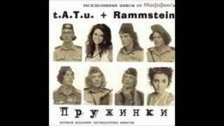 04 - t.A.T.u. & Rammstein - ОДНО И ТО ЖЕ (Long Repeat Mix)