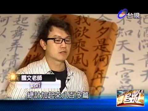 熱線追蹤 2012-11-20 pt.2/5 蘇東坡 - YouTube