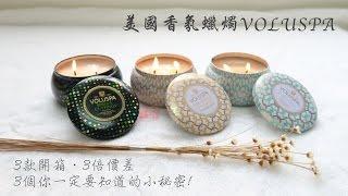 ◤海購開箱◢ 美國 | 迷人天然香氣!讓VOLUSPA 帶你做一場嗅覺上的頂級SPA