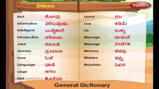 Learn kannada Through English - Lesson 6- spoken kannada - General Dictionary   Vocabulary width=