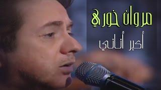 Marwan Khoury - Akbar Anany   مروان خوري - أكبر أناني