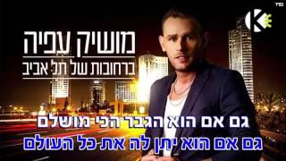 Moshik Afia (מושיק עפיה - ברחובות של תל אביב (קריוקי
