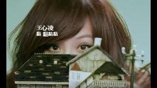 王心凌 Cyndi Wang - 黏黏黏黏 (官方完整版MV)