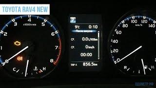 Крутилка, подмотка, моталка спидометра Toyota RAV4 NEW (Новая Тойота РАВ4)