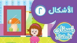 تعلم الأشكال (۲) فيديو تعليمي للأطفال