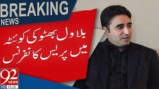 Chairman PPP Bilawal Bhutto Addresses Press Conference in Quetta | 16 July 2018 | 92NewsHD