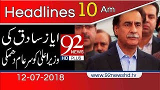 News Headlines | 10:00 AM | 12 July 2018 | 92NewsHD