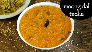 moong dal recipe   moong dal tadka   restaurant style yellow moong dal