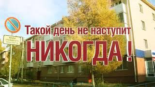 УЖХ г. Нефтекамск (Армагеддон)
