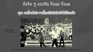 [Karaoke/Thaisub] WINNER(Mino,Taehyun) - Pricked(사랑가시) #TNTSUB
