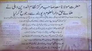 Raiwind Shura Announced That Nizamuddin Is Our Markaz!!!