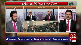 Bakhabar Subh - 04 November 2017 - 92NewsHDPlus