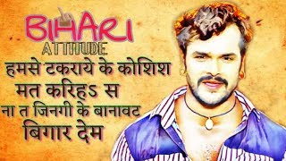 Faru Dialogue of Khesari Lal Yadav Bhojpuri Attitude Dialogue from Hum Hai Hindustani movie