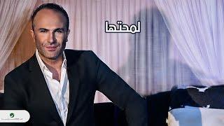 Ayman Zbib ... Lamahtaha - With Lyrics |  أيمن زبيب ... لمحتها - بالكلمات