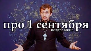 Про 1 сентября. Поздравляем! 😊 Batushka ответит