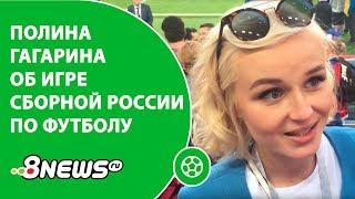 Полина Гагарина об игре сборной России по футболу