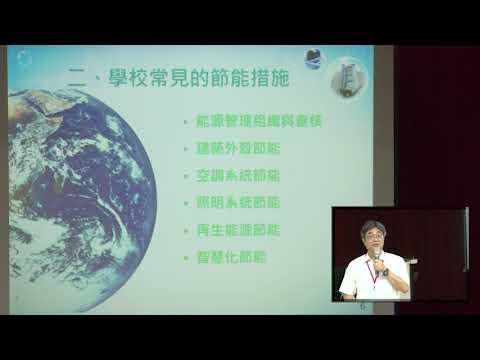 第六場節能案例分享-景文科技大學