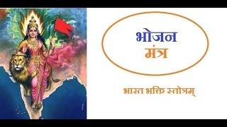Bhojan Mantra (with Lyrics)   भोजन मन्त्र