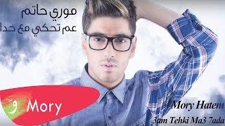 Mory Hatem - Am Tehki ma3 7ada? / موري حاتم - عم تحكي مع حدا ؟