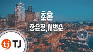 [TJ노래방 / 반키내림] 초혼 - 장윤정,서병순 / TJ Karaoke