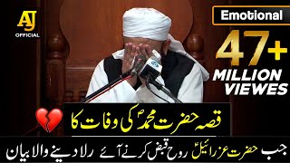 [Emotional] Cryful Bayan by Maulana Tariq Jameel on Death of Prophet Mohammad S.A.W width=