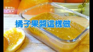 橘子果醬DIY 葛瑞絲的天堂