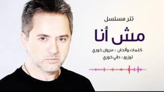 Marwan Khoury - Mesh Ana Series (EXCLUSIVE) - (مروان خوري - تتر مسلسل مش أنا (حصريا